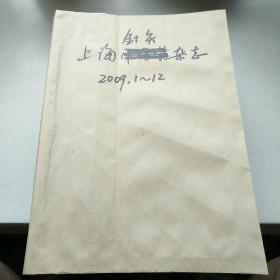 上海针灸杂志  2009,1-12