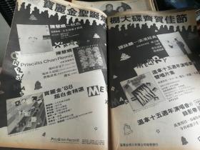 陈慧娴 8开 彩页 唱片广告页