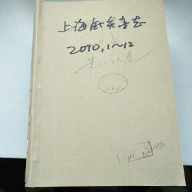 上海针灸杂志  2010,1-12