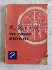 文史知识1989/2