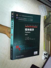 精神病学 第3版