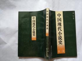 中国现代小说史 第一卷