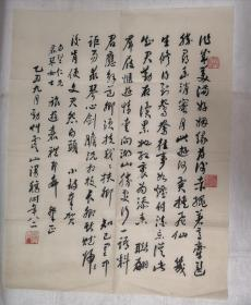 【全场保真】南社创始人之一、著名书法家、篆刻家、别署虞山、劲草,虞受言(1904-1992) 书法自书诗一幅