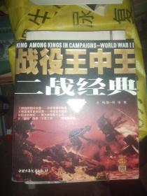 战役王中王二战经典