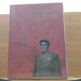 中华人民共和国元帅:刘伯承