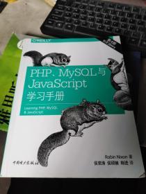 PHP、MySQL與JavaScript學習手冊(第四版)