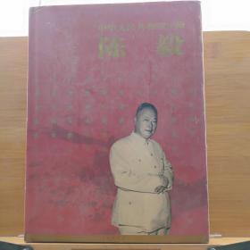 中华人民共和国元帅 陈毅