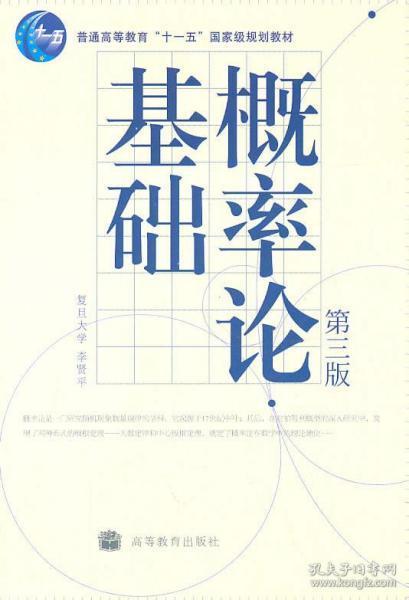 概率论基础(第3版)