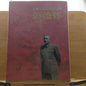中华人民共和国元帅   彭德怀