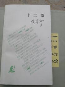 十二象-流沙河亲笔签赠本,书内有受赠者人文学者,诗人陈明远阅读划线 和笔记