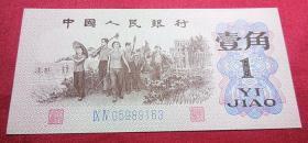 第三套人民幣 藍2羅馬無水印ⅨⅣ05989163 壹角補號一張 94冠號1962年1角 全新無洗無斑無折 保真品紙鈔錢幣