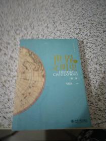 世界文明史(第二版)(上