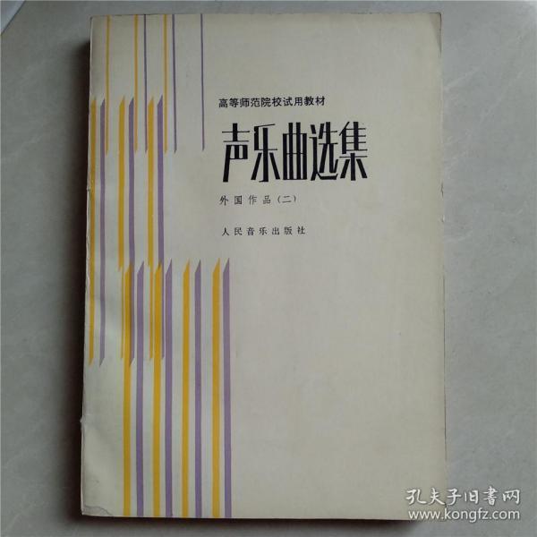 声乐曲选集:外国作品2