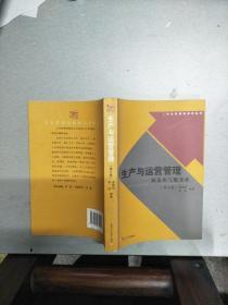 大学管理类教材丛书:生产与运营管理:制造业与服务业(第3版)