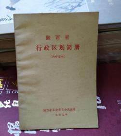 陕西省行政区划简册(1975年)