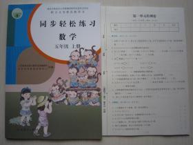 2019秋正版新版同步轻松练习数学5/五年级上册人教版带试卷及答案