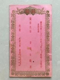 民国:结婚请柬(上海新华园酒楼 方杨生 私人订制)