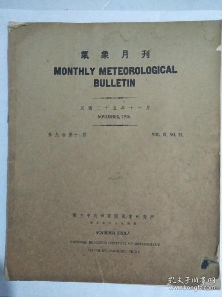 《氣象月刊》民國二十五年〈第九卷第十一期〉