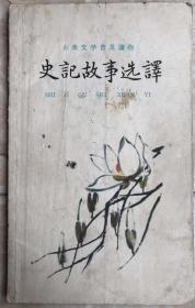 史记故事选译(上)