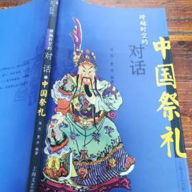 跨越时空的对话:中国祭礼