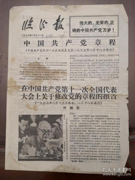 臨汾報中國共產黨章程