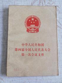 中华人平易近共和国第四届全国人平易近代表大年夜会第一次会议文件
