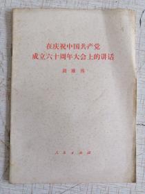在慶祝中國共產黨成立六十周年大會上的講話。