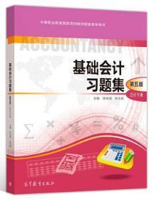 基础会计习题集(第五版)陈伟清、张玉森 9787040509076