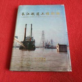 长江航道工程船舶