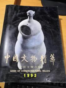 中国文物精华 1993