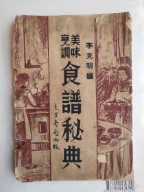 美味烹调(食谱秘典)李克明编