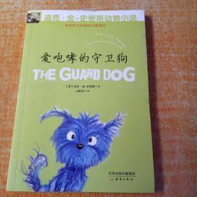 迪克?金-史密斯动物小说 第二辑 爱咆哮的守卫狗