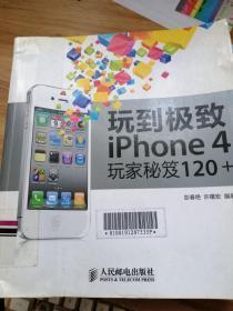 玩到极致:iPhone 4玩家秘笈120+