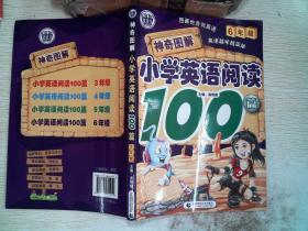 神奇图解小学英语阅读100篇(6年级)