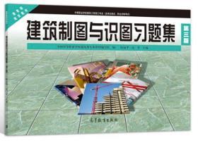 建筑制图与识图习题集(第三版)陆叔华 沈芳 9787040502602