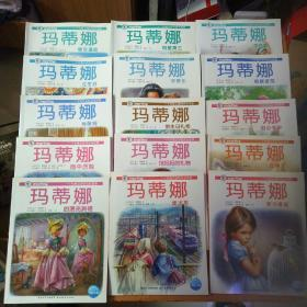 玛蒂娜 /一个优雅女孩的成长故事 46本合售