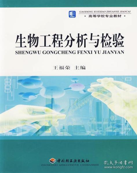生物工程分析与检验