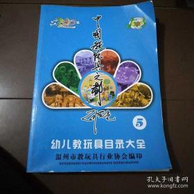 中国教玩具之都目录大全5.桌面玩具。