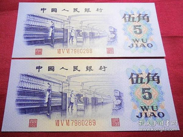 第三套人民幣 ⅦⅤⅥ7980288-7980289 凸版五星水印伍角二連張 756冠號一尾雙8號碼 1972年5角全新無洗無斑無折 保真品紙鈔錢幣