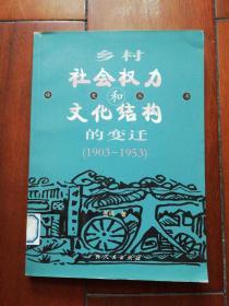 乡村社会权力和文化结构的变迁:1903~1953(馆藏书)