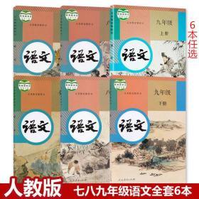 初中语文课本 全套6本