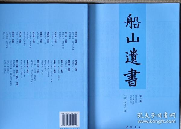 船山遗书:曾国藩白天打仗晚上校对,国学绕不开的殿堂级著作(全15册)