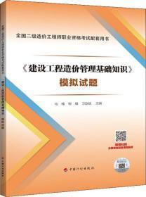 《建设工程造价管理基础知识》模拟试题--全国二级造价工程师职业资格考试配套用书