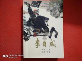 李自成(第一卷 下冊)