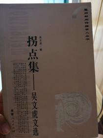 拐点集:吴文虎文选:签名版—— H1书架