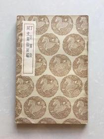 丁巨算法 同文算指前编(民国二十五年初版初印)