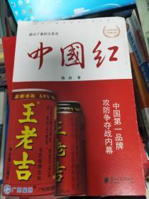中国红:中国第一品牌攻防争夺战内幕