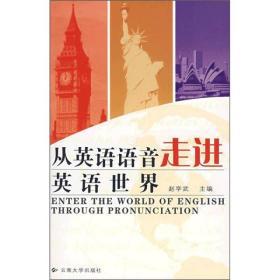 从英语语音走进英语世界