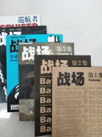 战场 (第1、2、3、4集)+巡航者  5本合售(无光盘)