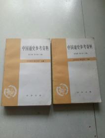 中国通史参考资料  近代部分(修订本)上下册